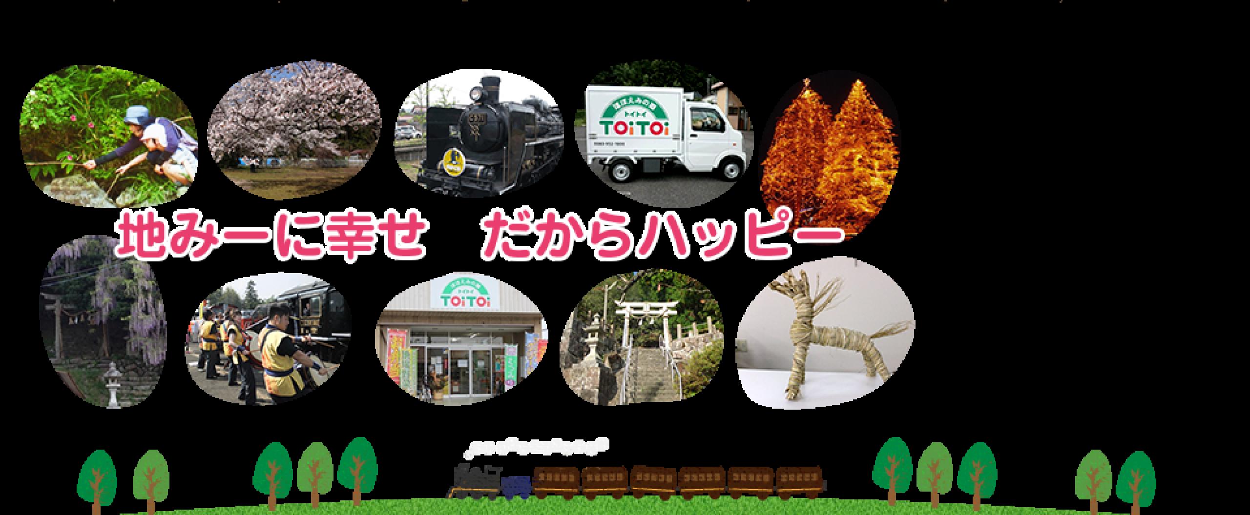 山口県阿東地区にある地福の良さをPRしていく、NPO法人ほほえみの郷トイトイのホームページです。
